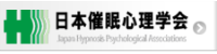 sign.png日本催眠心理学会.png